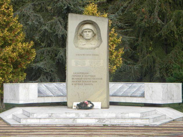 Памятник в Лазаревском в честь 50 летия победы