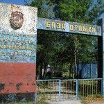 Советская база отдыха