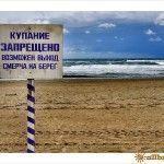 Табличка на пляже