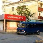 Улица в Орджоникидзе