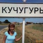 Въезд в Кучугуры