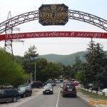 Добро пожаловать в Абрау-Дюрсо