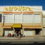 Универсальный магазин «Крым»