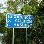 Река Хашпсы. Указатель.