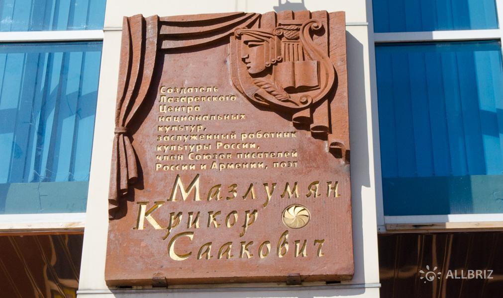 Памятная доска К.С. Мазлумяну