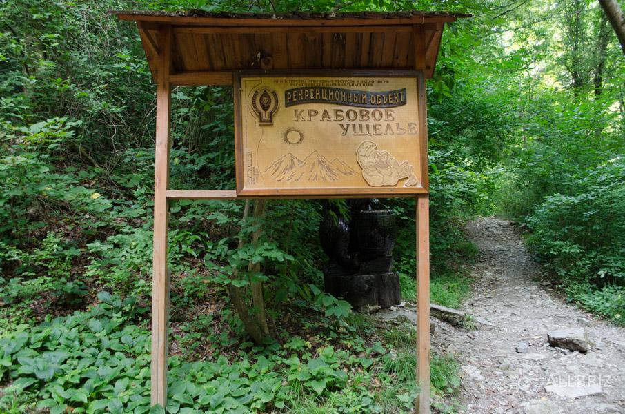 У входа в объект «Крабовое ущелье»