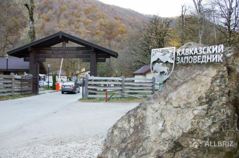 Вольерный комплекс кавказского природного биосферного заповедника