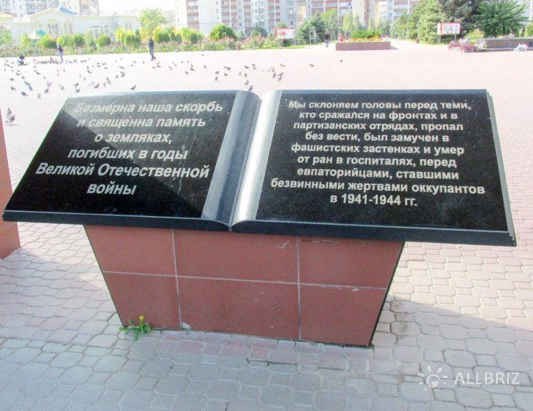 Каменная книга у входа в мемориал «Красная горка»