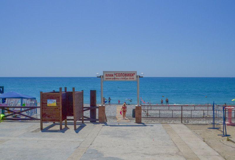 Пляж «Солоники»